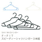 F-Fit スピーディーシャツハンガー3本組