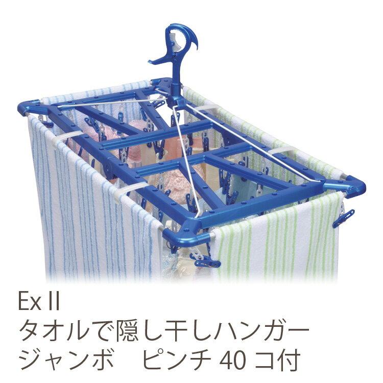 Ex2 タオルで隠し干しハンガージャンボ ピンチ40コ付