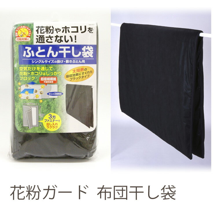 【花粉対策布団干し】花粉ガード 布団干し袋 【花粉症 布団干し】【新生活】