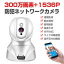 送料無料 300万画素 防犯カメラ SHINMEI ネットワークカメラ ワイヤレス IPカメラ ペッ...