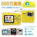 送料無料 子供用 デジタルカメラ 500万画素 トイカメラ 3m防水機能付き 12MP画素 2インチ...