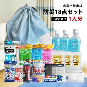 【送料無料】 防災セット 非常用持出袋 1人用 防災グ
