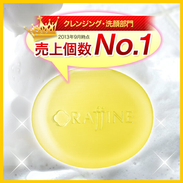 Raffine娜妃妮/美容洗脸皂