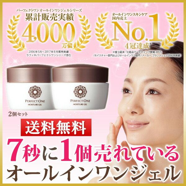 パーフェクトワンモイスチャージェル2個セットオールインワン美容液ジェル新日本製薬[公式]化粧水乳液ク