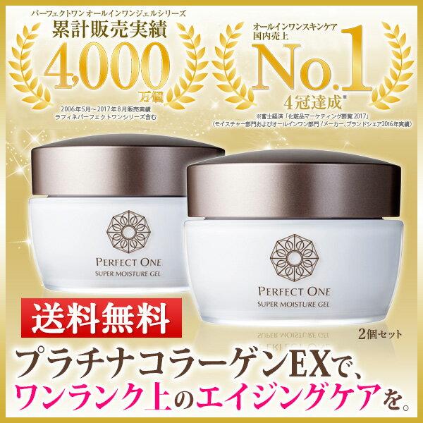 パーフェクトワンスーパーモイスチャージェル2個セットオールインワン美容液ジェル新日本製薬[公式]化粧