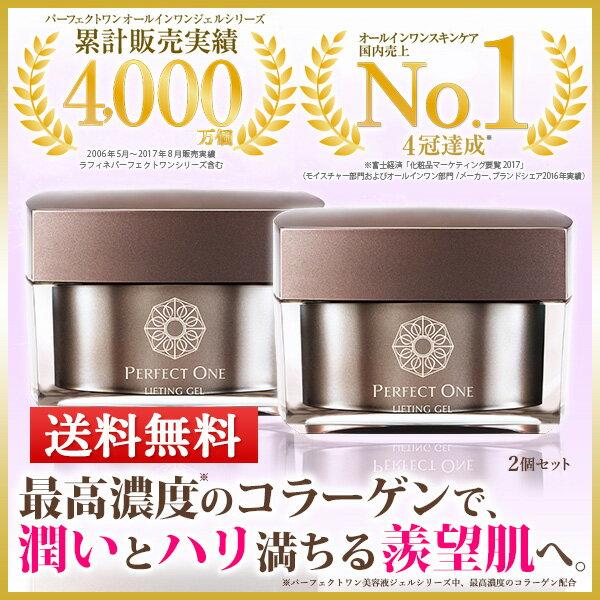 パーフェクトワンリフティングジェル2個セットオールインワン美容液ジェル新日本製薬[公式]化粧水乳液ク