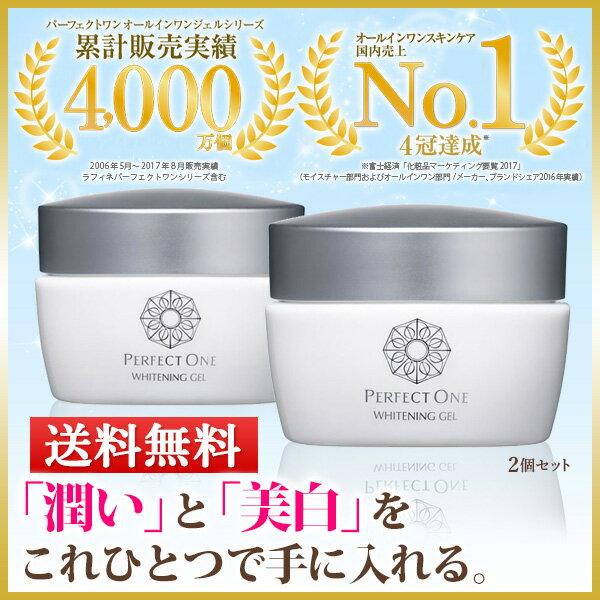 パーフェクトワン薬用ホワイトニングジェル2個セットオールインワン美容液ジェル新日本製薬[公式]化粧水