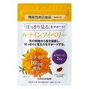 新日本製薬 ルテインアイベリー【アイケアサプリメント】 機能性表示食品 ルテイン ゼアキサンチン ブルーライト 健康サプリ