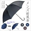 【あす楽対応!】 「メンズ耐風傘」 【送料無料(代引手数料別)】
