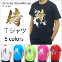 漢字Tシャツ「侍」・しのびやオリジナルデザイン◆Tシャツ シャツ ファブリック 海外 お土産 プレゼント 漢字 ◆
