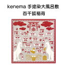 手捻染大風呂敷 『百千狐稲荷』 kenema 【追跡可能メール便送料無料!】