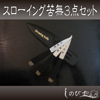 Throwing kunai: blade 3-point set throwing hand behind sword Ninja and Samurai movies toy 10P12Oct14 ◆ kunai kunai: blade throwing props Halloween costume & cosplay Ninja toy dramas, set of 3 ◆