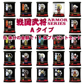 Samurai figure - ARMOR + 1 body in the amount of SERIES-A type ★ 5-gift set ★ ★ * international shipping if the additional required shipping ★