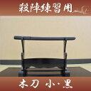 殺陣木刀 (小)黒 【丈夫な樫の木刀!!】【送料無料(代引手...
