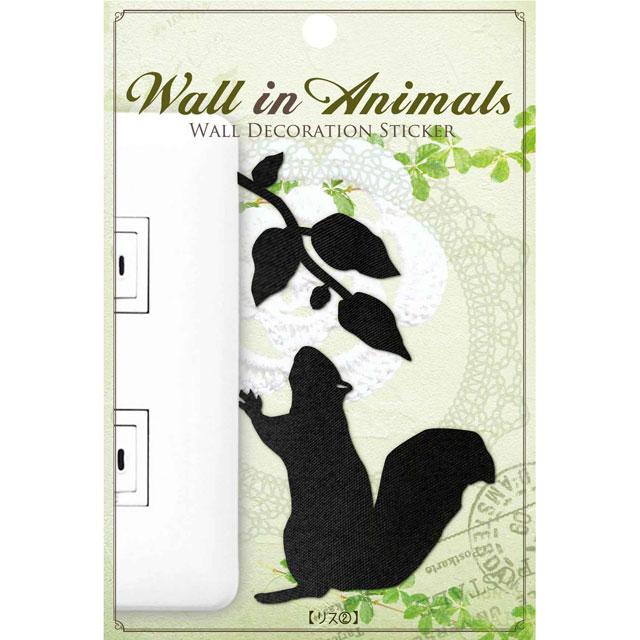 Wall in Animals ウォール イン アニマルズ 『リス 2』 【 ゆうパケット送料無料!※宅配便を選択時は送料がかかります。(ご注文後にこちらで追加します。) 】