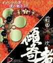 【戦国武将 シリーズ ブレスレット】 傾奇者・前田慶次(ギャ