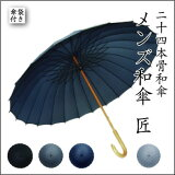 人気の和傘にメンズ登場!二人で入ってもぬれない大きさ!【雨傘】24本骨 メンズ和傘 『匠』 24本骨でしっかりとしたつくりです。 大変丈夫で強風でも壊れにくい! 【雨傘】 (送料5