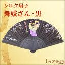 高級シルク扇子 『舞妓さん』 桜吹雪と舞妓をデザイン【ゆうパケット送料無料!※宅配便を選択時は送料がかかります。(ご注文後にこちらで追加します。)】