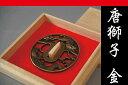 【送料無料(代引手数料別)】 精密複製鍔(つば) 唐獅子 金 丸型 (木箱付き) 古くて新しいインテリア ◆ 鍔 精密複製 唐獅子 金 丸型 美術品 インテリア 木箱付き ◆