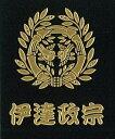 戦国武将蒔絵シール伊達政宗 金竹に雀紋(仙台笹)