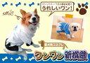 愛犬用コスプレ ワンワン新選組 ◆ 新撰組グッズ 犬 服 新撰組 新選組 ◆