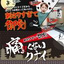 Itakunaikunai_640