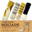 【チェアソックス】『ねこあし チェアソックス』 ★椅子足カバー:いす足ソックス:椅子の靴下:猫足:ネコ:CAT:かわいい:同柄4足入り:床傷防止★