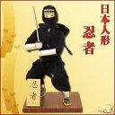 日本人形 忍者【送料無料(代引手数料別)】細部まで作りこまれた、忍者の日本人形