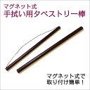 【あす楽対応!】マグネット式てぬぐいタペストリー棒 kenema 【タペストリー棒】