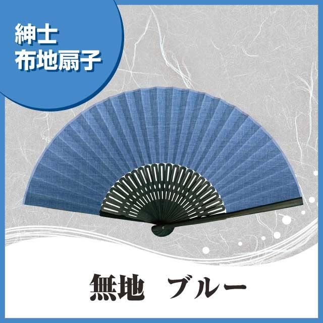 布扇子 『 無地 ブルー 』 【ゆうパケット送料...の商品画像