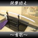 高級居合刀 将軍拵 〜吉宗〜 (刀袋付き)【代引き手数料・送料無料!】 ●居合練習