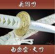 あす楽対応!模造刀-美術刀 白金雲・大刀-shirokinkumo-◆ 美術刀剣 模造刀 模擬刀 美術刀 日本刀 刀 刀剣 摸造刀 コスプレ ◆