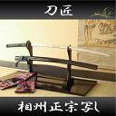 Kokyu_masamune
