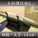 上杉謙信拵え 姫鶴一文字-本革仕様-(高級居合刀) 布製刀袋...