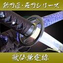模造刀-新刀匠シリーズ「歌仙兼定拵」 ◆模造刀/模擬刀/美術刀/名刀/日本刀◆ 端午の節句 子供の日 コスプレ