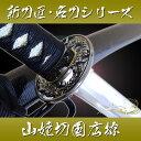 模造刀-新刀匠シリーズ「山姥切国広拵」 ◆模造刀/模擬刀/美術刀/名刀/日本刀◆ 端午の節句 子供の日 コスプレ