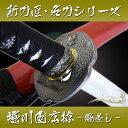 模造刀-新刀匠シリーズ「堀川国広拵-脇差し-」 ◆模造刀/模擬刀/美術刀/名刀/日本刀◆ 端午の節句 子供の日 コスプレ