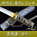 模造刀-新刀匠シリーズ「五虎退-短刀-」 ◆模造刀/模擬刀/美術刀/名刀/日本刀◆ 端午の節句 子供の日 コスプレ