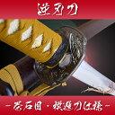 【あす楽対応!】 模造刀 逆刃刀 -茶石目・模造刀仕様- 職人が丹念に製造。 限定特別価格! ast