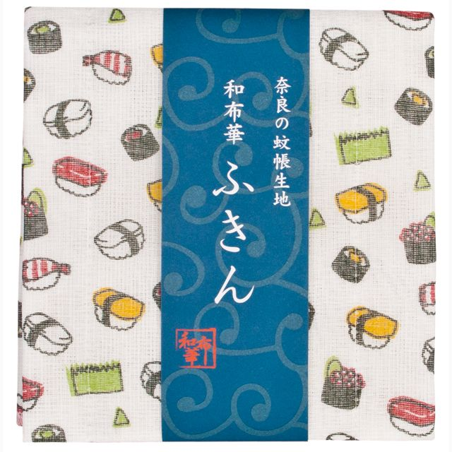 【蚊帳生地ふきん】和布華ふきん『おすし』 【ゆうパケット送料無料!※宅配便を選択時は送料がかかります。(ご注文後にこちらで追加します。)】