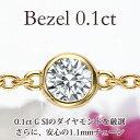 K18 ダイヤモンド ブレスレット Bezel(ベゼル)0.1ct 1.1mm幅のチェーン/ 一粒ダ...