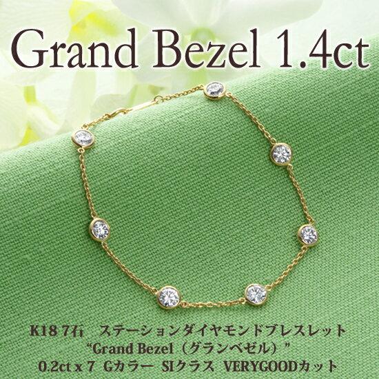 スーパーセール - 【】K18 7石 ダイヤモンド ブレスレット 1.4ct(0.2ct×7) Grand Bezel(グランベゼル)ステーション/18k/18金/yg/ゴールド/ブレスレット レディース/ブレスレッド/ダイヤモンドブレスレット 【_包装】 【特別オーダー】お客様からのご要望で、0.2ctのダイヤモンドを7石使用したブレスレットを製作しました。ステーション ブレスレット/ゴールド/18金/レディース/ダイヤブレス