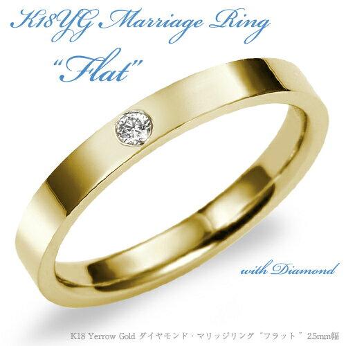 結婚指輪 K18 YG(鍛造イエローゴールド) フラット・ダイヤモンド マリッジリング 2.5mm /平打ちタイプ 刻印無料 リング 指輪 ring 【_包装】【_名入れ】 シンプルで洗練されたモダンなデザイン、飽きの来ないフラットモデルのマリッジリング/結婚指輪
