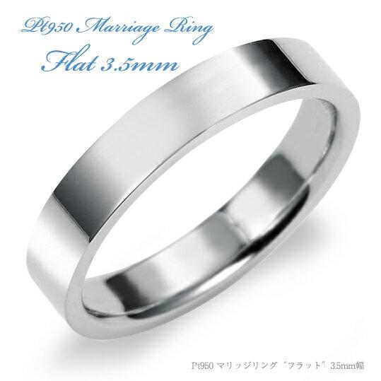 結婚指輪 プラチナ Pt950(鍛造) フラット・マリッジリング 3.5mm /平打ち・幅広タイプ 刻印無料  リング 指輪 ring 【_包装】【_名入れ】 シンプルで洗練されたモダンなデザイン、飽きの来ないフラットモデルのPt950(プラチナ)マリッジリング/結婚指輪