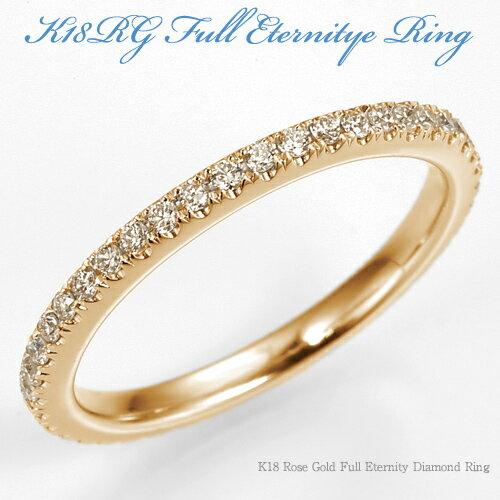 【送料無料】K18 RG(ローズゴールド)ダイヤモンド フルエタニティリング婚約指輪/結婚指輪【_包装】【_名入れ】 「永遠」を意味するエタニティリングをブライダル(婚約指輪/結婚指輪)に選ぶ女性が増えています。