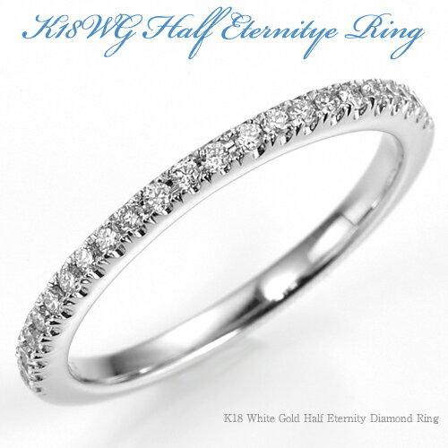 【送料無料】K18 WG(ホワイトゴールド)ダイヤモンド ハーフエタニティリング婚約指輪/結婚指輪【_包装】【_名入れ】 「永遠」を意味するエタニティリングをブライダルに選ばれる女性が増えています。