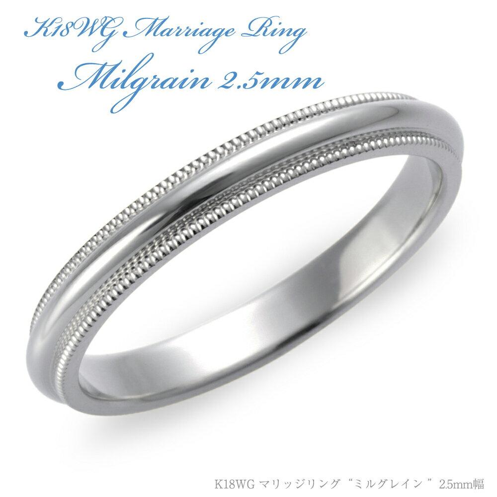 結婚指輪 K18 WG(ホワイトゴールド) ミルグレイン・マリッジリング 2.5mm鍛造 ミル打ち 刻印無料 リング 指輪 ring