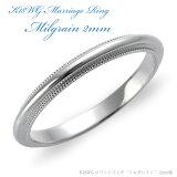 結婚指輪 K18 WG(鍛造ホワイトゴールド) ミルグレイン?マリッジリング 2mm /ミル打ち 刻印無料 gold リング 指輪 ring/02P10Jan15【楽ギフ包裝】【楽ギフ名入れ】