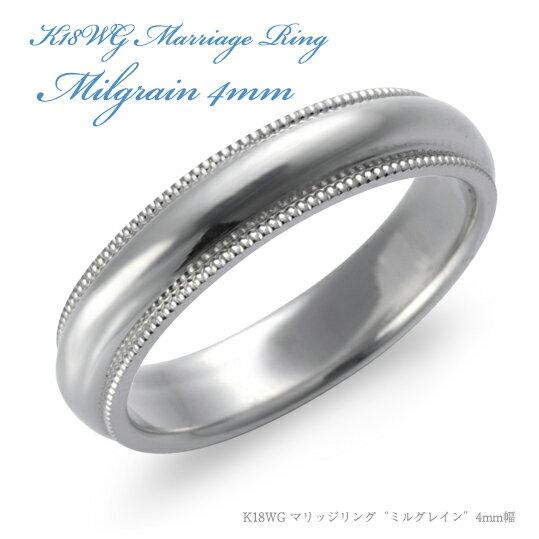 結婚指輪 K18 WG(鍛造ホワイトゴールド) ミルグレイン・マリッジリング 4mm /ミル打ち・幅広タイプ 刻印無料リング 指輪 ring【_包装】【_名入れ】 精緻なミルグレイン技法を駆使した繊細なデザインのマリッジリング/結婚指輪