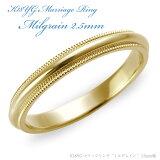結婚指輪 K18 YG(鍛造イエローゴールド) ミルグレイン 2.5mm /ミル打ち 刻印無料 gold リング 指輪 ring【楽ギフ包裝】【楽ギフ名入れ】